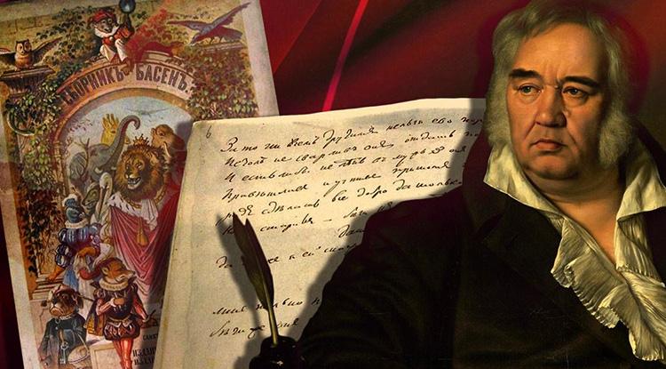 Великий поэт Иван Крылов