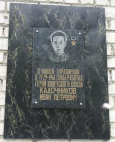 Памятная плита на здании управления « Электромонтаж»
