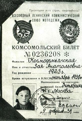 Комсомольский билет З. Космодемьянской