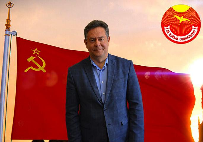 """Николай Платошкин """"За новый социализм"""""""