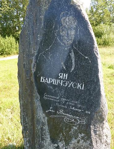 Памятник Яну Барщевскому