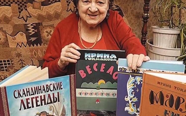 Писательница Ирина Токмакова