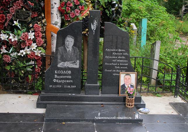 Могила Валентина Козлова