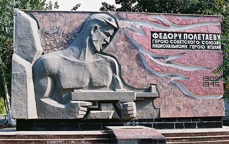 Памятник Федору Полетаеву