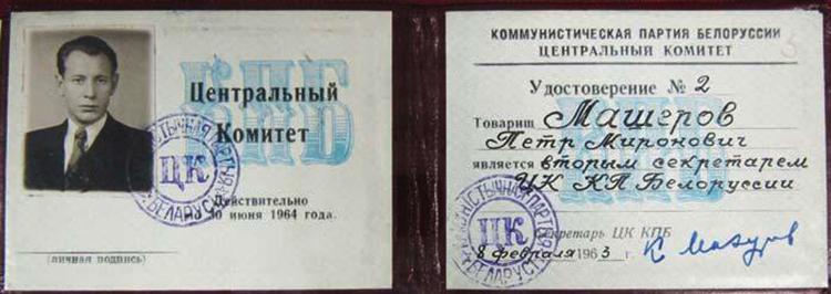 Удостоверение Петра Машерова (1963)